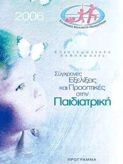 Πρόγραμμα Επιστημονικών Εκδηλώσεων 2006
