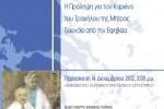 """Εκδήλωση UNESCO Εφηβικής Ιατρικής για το """"Επετειακό Έτος Γεωργίου Παπανικολάου 2012"""""""