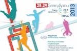 2ο Πανελλήνιο Συνέδριο Αναπτυξιακής – Συμπεριφορικής Παιδιατρικής & Εφηβικής Ιατρικής