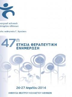 47η Ετήσια Θεραπευτική Ενημέρωση