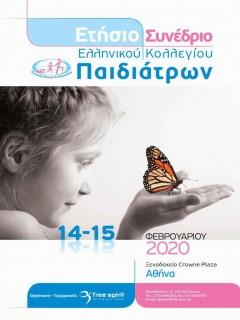 Ετήσιο Συνέδριο Ελληνικού Κολλεγίου Παιδιάτρων