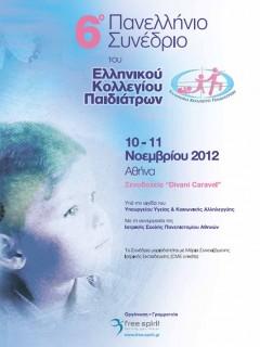 6ο Πανελλήνιο Συνέδριο του Ελληνικού Κολλεγίου Παιδιάτρων