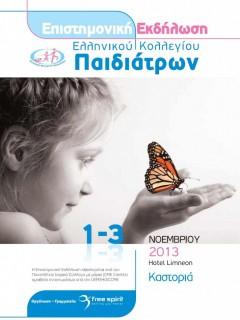 Σύχρονες Εξελίξεις και Προοπτικές στην Παιδιατρική