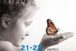 8o Πανελλήνιο Συνέδριο του Ελληνικού Κολλεγίου Παιδιάτρων