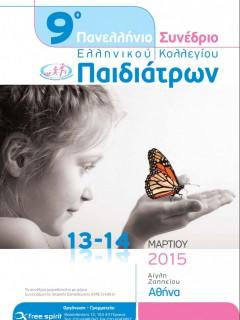 9o Πανελλήνιο Συνέδριο του Ελληνικού Κολλεγίου Παιδιάτρων