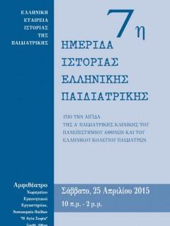 7η Ημερίδα Ιστορίας Ελληνικής Παιδιατρικής