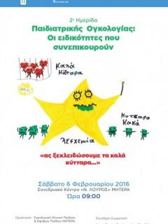 2η Ημερίδα Παιδιατρικής Ογκολογίας: Οι ειδικότητες που συνεπικουρουν