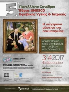 5ο Πανελλήνιο Συνέδριο Έδρας Unescο Εφηβικής Υγείας & Ιατρικής
