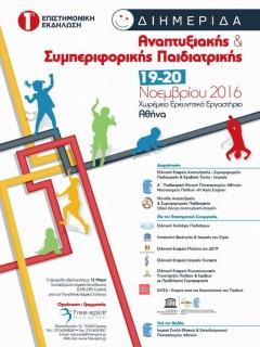 Διημερίδα Αναπτυξιακής & Συμπεριφορικής Παιδιατρικής