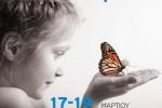 11ο Πανελλήνιο Συνέδριο Ελληνικού Κολλεγίου Παιδιάτρων