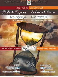 2o Συνέδριο Καρκίνος στη Ζωή με Διεθνή Συμμετοχή