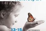 13o Πανελλήνιο Συνέδριο
