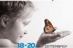 14o Πανελλήνιο Συνέδριο