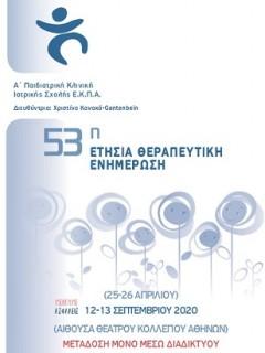 53η Ετήσια Θεραπευτική Ενημέρωση